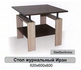 """Стол журнальный """"Ирэн"""""""