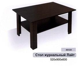 "Стол журнальный ""Лайт"""