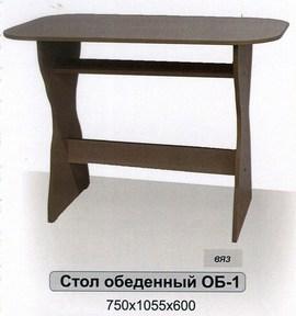 """Стол обеденный """"ОБ-1"""""""